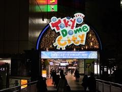 東京ドーム 東京ドーム入口