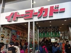 福住駅 イトーヨーカドー