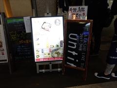 水道橋駅周辺居酒屋