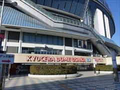 京セラドーム東口